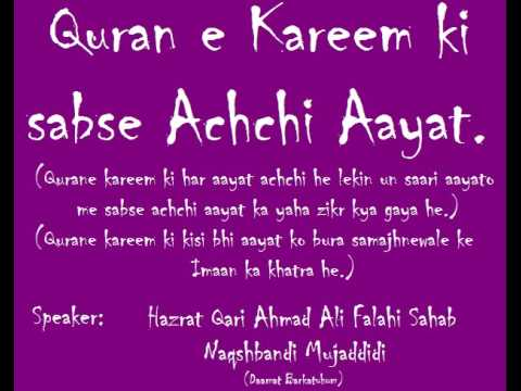 Quran ki sabse Achchi Aayat -Qari Ahmed Ali Falahi