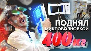 КАК ПОДНЯТЬ 400КГ МИКРОВОЛНОВКОЙ