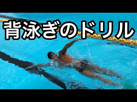 【水泳】必見!!背泳ぎが上達するドリル教えます。