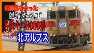 【Nゲージ】マイクロエース  名鉄キハ8000系 特急北アルプス 晩年3両セット 鉄道模型走行動画#21