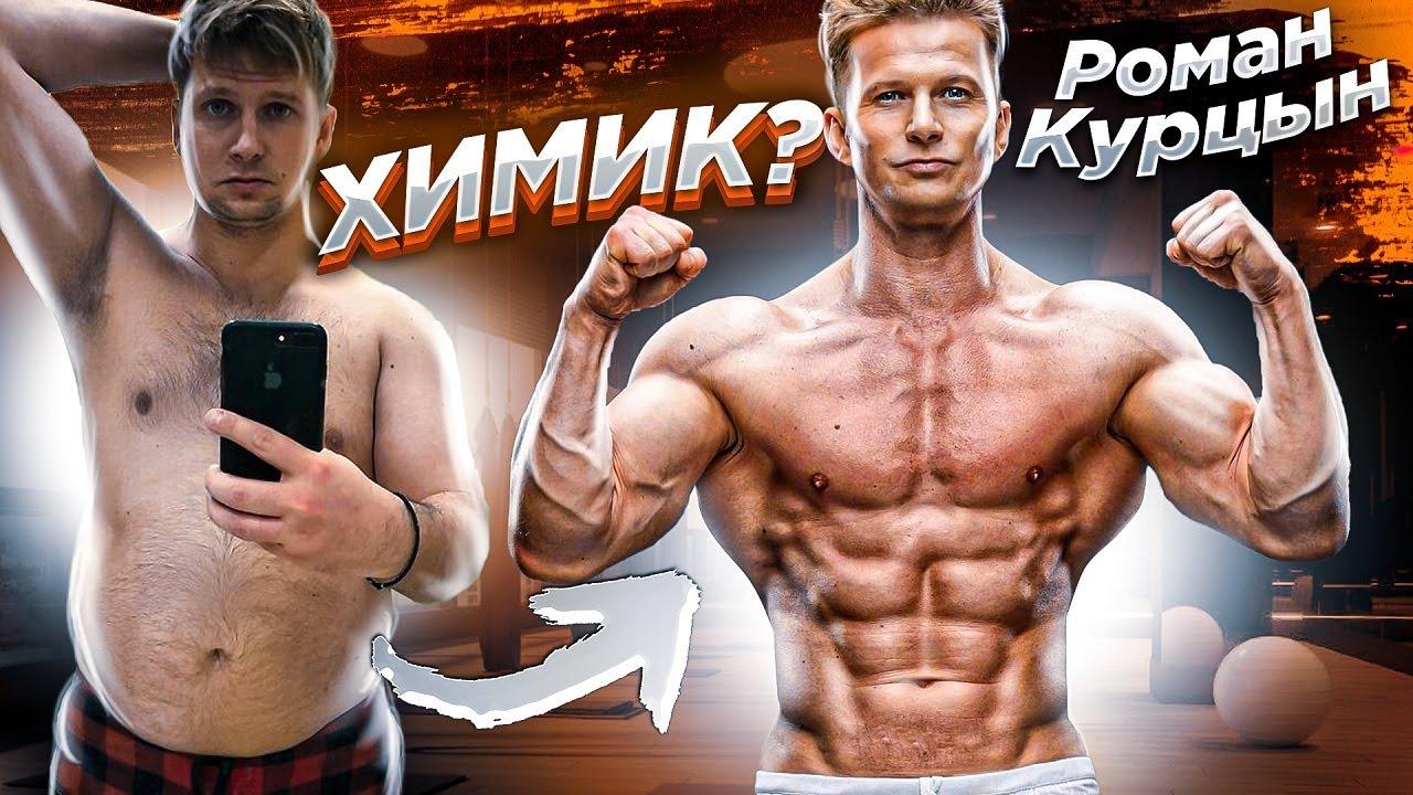Роман Курцын - ХИМИК или НАТУРАЛ! РАССЛЕДОВАНИЕ