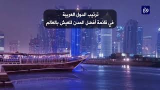 تعرف على أفضل المدن في العالم للعيش فيها  - (13-3-2019)