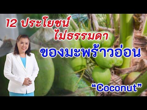 ต้องรู้ !! 12 ประโยชน์ไม่ธรรมดาของมะพร้าวอ่อน | Coconut | พี่ปลา Healthy Fish