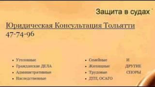 Юридическая консультация Тольятти Юридические услуги Тольятти Юрист Адвокат Право суд иск решение(, 2011-03-29T21:03:21.000Z)