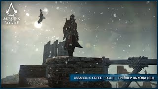 видео Трейлер Assassin's Creed Rogue