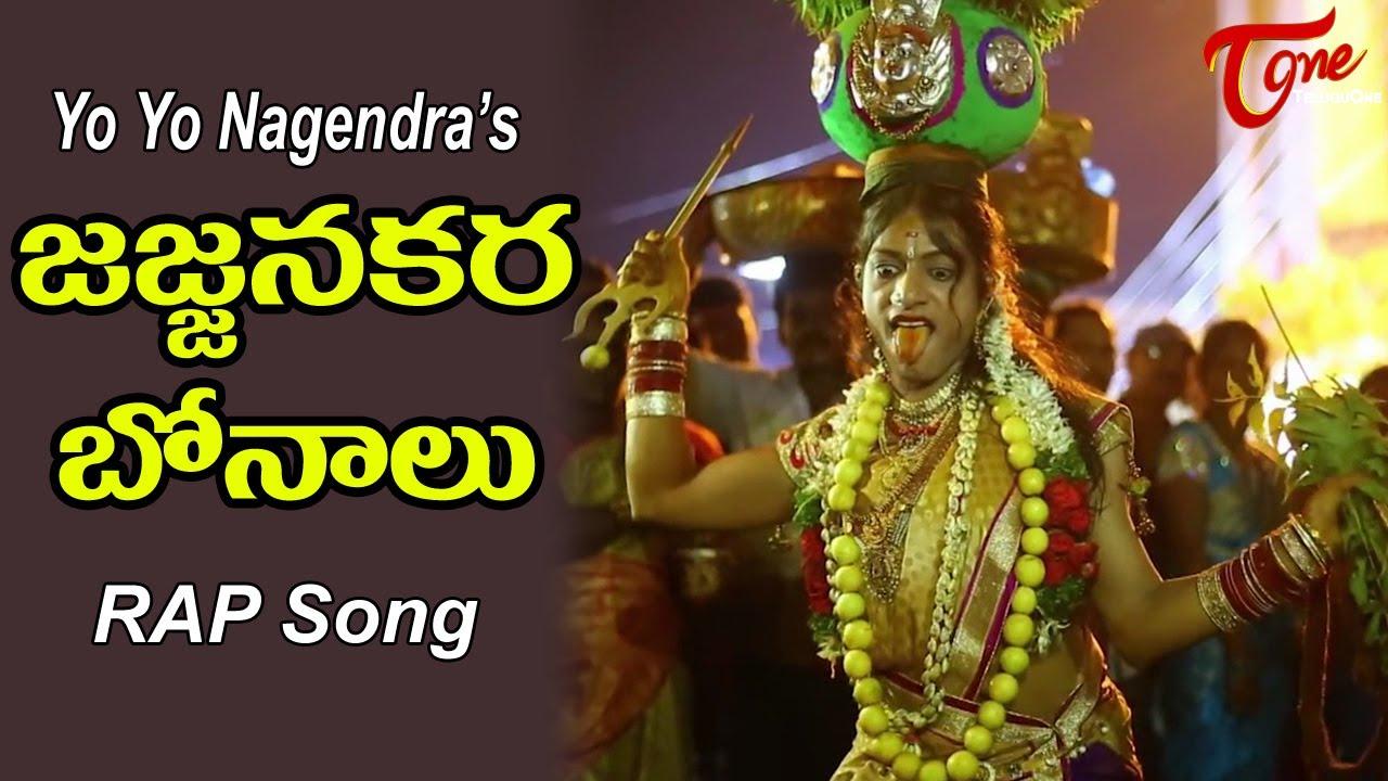 Jajjanakara Bonal Song Bonalu Rap Song By Yo Yo Nagendra Bonalu Songs 2017 Teluguonetv Youtube