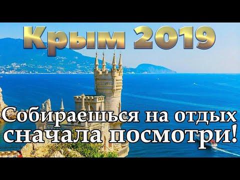 Крым 2019 | Феодосия | Алушта | Алупка | Ялта | Гурзуф | Евпатория | Судак