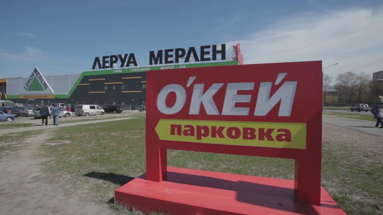 Леруа мерлен в москве и россии это низкие цены каждый день,. Купить