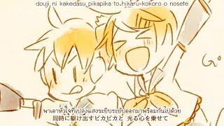 [Kagamine Rin Len] Mukashi Mukashi No Kyou No Boku (cover) [Thai Sub]