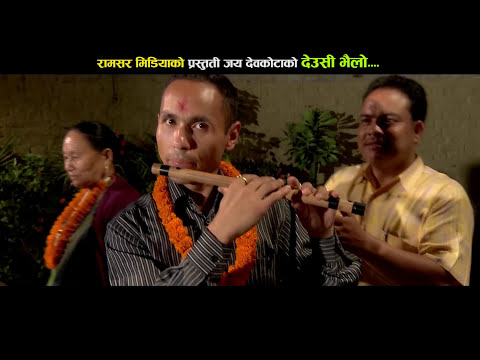 देउसी भैलो २०७३ | Deusi Bhailo 2016 by Jaya Devkota and Dilisha Pun