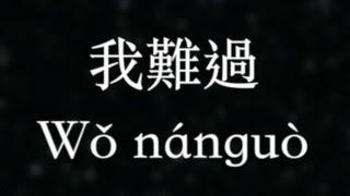 5566【我難過】I'm Sad (KTV with Pinyin)