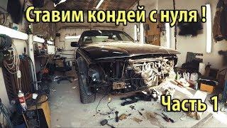 BMW e34 540i Как установить кондей на авто где его нет Восстановление трубок Компрессор Запчасти #65