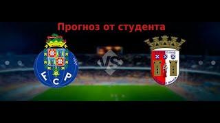 Прогноз на матч Чемпионата Португалии Порту Брага 17 01 2020 смотреть онлайн