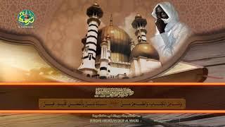 Usûl Al-Fiqh L'Imâm Mâlik | Leçon / Lesson 3