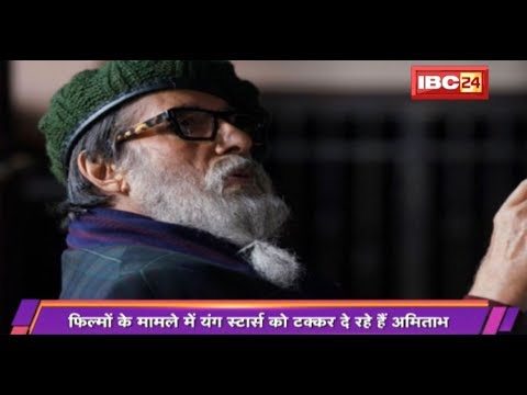 Celebrity Characters Unveiled: Amitabh Bachchan's First Look from Chehre Mp3