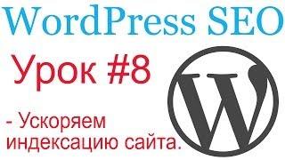 WordPress SEO #8. Ускоряем индексацию сайта поисковиками(Для того, чтобы ускорить индексацию сайта в поисковых системах, можно предпринять следующее: 1) Создание..., 2014-07-14T08:55:02.000Z)