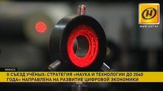 II Cъезд учёных в Минске: какой будет наука будущего?