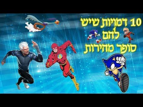 10 דמויות שיש להם סופר מהירות