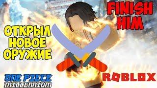 Как получить оружие и быстро прокачаться в One Piece Millenium Роблокс