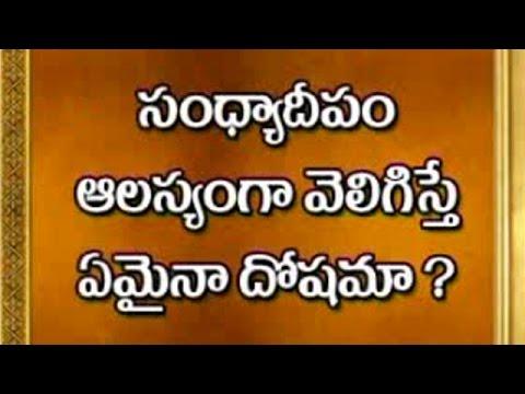Sandhya Deepam   Importance   Dharma Sandehalu   Bhakthi TV