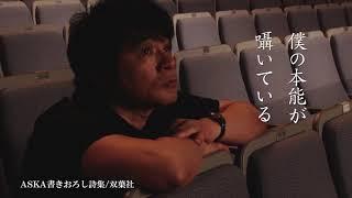 【ASKA書きおろし詩集】ASKA本人朗読