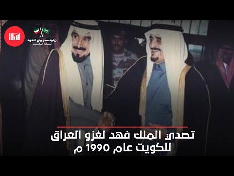 دفاع السعودية عن سيادة الكويت