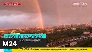 Москвичи стали свидетелями красивого заката и двойной радуги - Москва 24