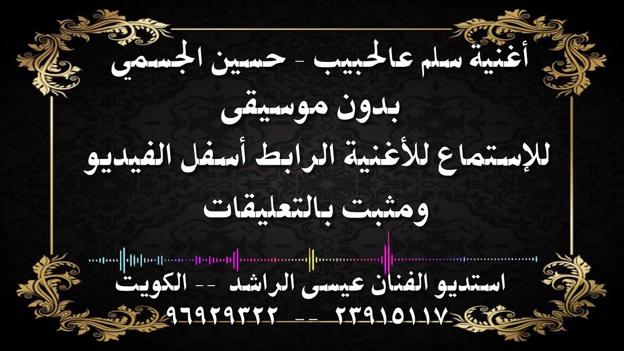 تحميل اغنية ستة الصبح حسين الجسمي mp3 سمعنا