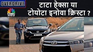 टाटा हेक्सा या टोयोटा इनोवा क्रिस्टा ? | नई रेंज रोवर स्पोर्ट की टेस्ट ड्राइव | Awaaz Overdrive