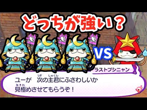 ラストブシニャンvsブシニャン3体妖怪ウォッチ3 レジェンド対決 Yo Kai