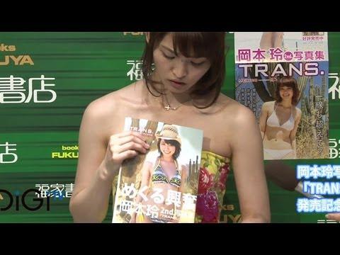 女優の岡本玲さんが6月16日、東京都内で行われた自身の写真集「TRANS. MEXICO/FINLAND」(集英社)の発売記念イベントに登場した。