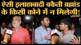 Prayagraj में Modi और Akhilesh के काम पर लोगों के धमाकेदार तर्क   Loksabha Elections 2019