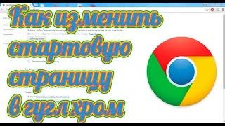 Как изменить стартовую страницу в Гугл Хром - стартовая Google Chrome