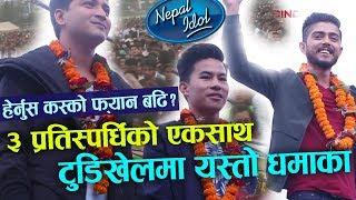 Nepal Idol का ३ प्रतिस्पर्धिको टुडिखेलमा यस्तो धमाका-हेर्नुस कस्को फ्यान बढि| Nepal Idol Contestant