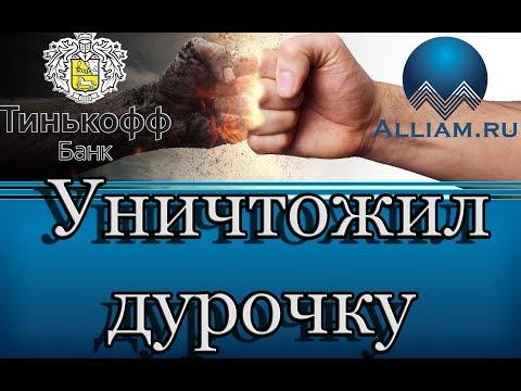 Банк Тинькофф компания Феникс и их специалисты ПОЗОР! слушать  Кузнецов. Аллиам.