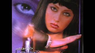 Leila Forouhar - Dele Man Tarsoo Shodeh | لیلا فروهر - دل من ترسو شده