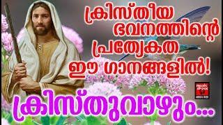 Christhuvazhum # Christian Devotional Songs Malayalam 2019 # Superhit Christian Songs