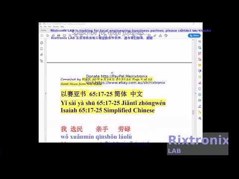 tutorial-openoffice-writer-以赛亚书-65-17-25-简体-中文-part-7