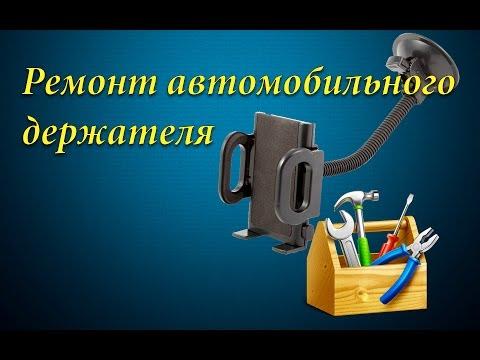Ремонт автомобильного держателя