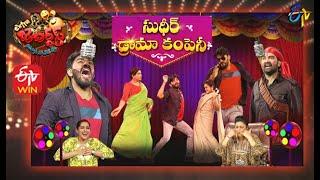 Extra Jabardasth | 4th June 2021 | Full Episode | Sudheer,Rashmi,Immanuel | ETV Telugu