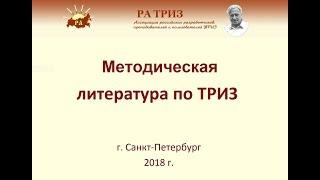 Методическая литература по ТРИЗ