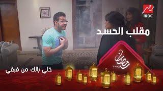 مقلب الحسد.. أحمد زاهر مصدوم من رد فعل فيفي