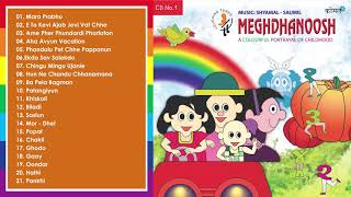 Meghdhanoosh Part 1 | Gujarati Rhymes for Kids | Gujarati Children Songs | Gujarati Nursery Songs