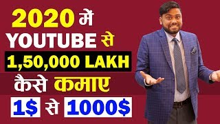 How to Earn 1.5 Lakh/Month on Youtube || Making Money on Youtube in 2020