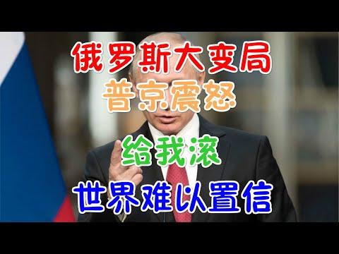 俄罗斯巨变!普京大怒:给我滚!世界难以置信