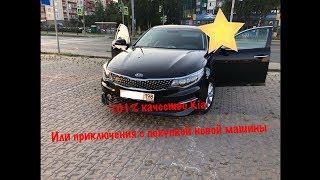 101% качества Kia или приключения с покупкой новой машины