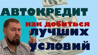 видео Автокредит в Альфа банке: условия и программы автокредитования