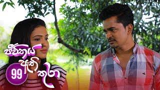 Jeevithaya Athi Thura | Episode 99 - (2019-09-30) | ITN Thumbnail
