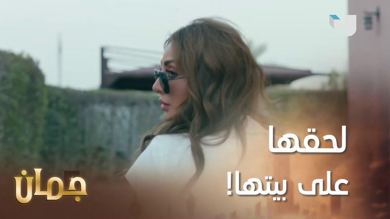 رجّال غريب إتّصل فيها بالليل ولحقها على طريق بيت زوجها   #جمان #MBC4