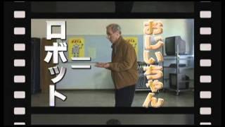 矢口史靖監督最新作 映画「ロボジー」 主題歌 MR. ROBOTO by 五十嵐信次...